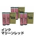 リソー Dタイプ インク マリーンレッド 6本 汎用 A3 印刷機 SD5630 SD5680 MD5650 MX5650 用インク
