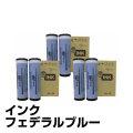 リソー Zタイプ インク フェデラルブルー 6本 汎用 B4 印刷機 RZ330 RZ430 RZ530 RZ630 RZ730 用インク