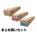 シャープ SHARP MX-23JTトナー カラー3色/シアン/マゼンタ/イエロー 純正 MX-23JT-CA/MA/YA MX-2310 2311 2514 2517 MX-3111 3112 3114 3117 MX3611 3614 トナー