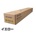 シャープ SHARP MX-23JTトナーカートリッジ/MX23JTYA イエロー/黄 純正 MX-23JT-YA MX-2310 MX-2311 MX-2514 MX-2517 MX-3111 3112 3114 3117 3611 3614 トナー