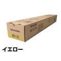 シャープ SHARP MX-31JTトナーカートリッジ/MX31JTYA イエロー/黄 純正 MX-31JTYA MX2301FN MX2600FG MX2600FN MX3100FG MX3100FN 用トナー