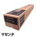 シャープ SHARP MX-61JTトナーカートリッジ/MX61JTMA マゼンタ/赤 純正 大容量 MX-61JT-MA MX-2650 3150 3650 MX-2661 3161 3661 MX-2630 2631 3630 3631 トナー