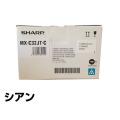 シャープ SHARP MX-C32JTトナーカートリッジ/MXC32JT シアン/青 純正 MX-C32JT-C MX-C302W 用トナー
