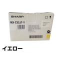 シャープ SHARP MX-C32JTトナーカートリッジ/MXC32JT イエロー/黄 純正 MX-C32JT-Y MX-C302W 用トナー