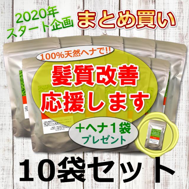 【2020年スタート特別企画】 お得な10袋まとめ買い へナ+お好みのハーブが選べます! <特典:+ヘナ1袋付き> 1袋当たり:1,620円 開催期間:2020年1月末日まで
