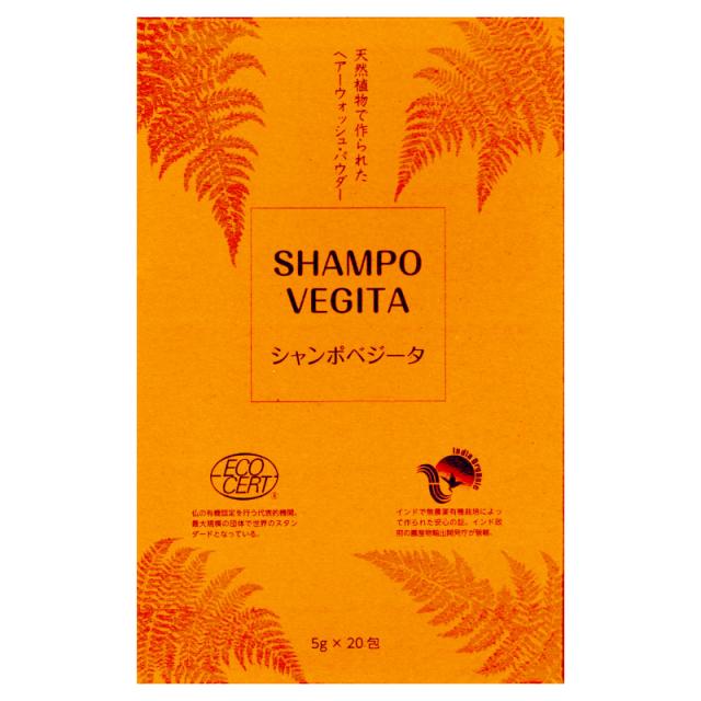 【新発売】 100%天然植物ハーブシャンプー シャンポベジータ <ただ今送料無料!!>