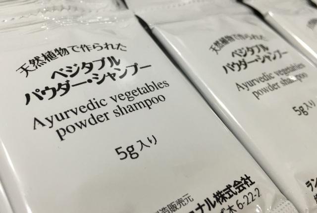ハーブシャンプー 9種類の天然100%のチカラ「ベジタブル・パウダー・シャンプー」(5g×12袋)