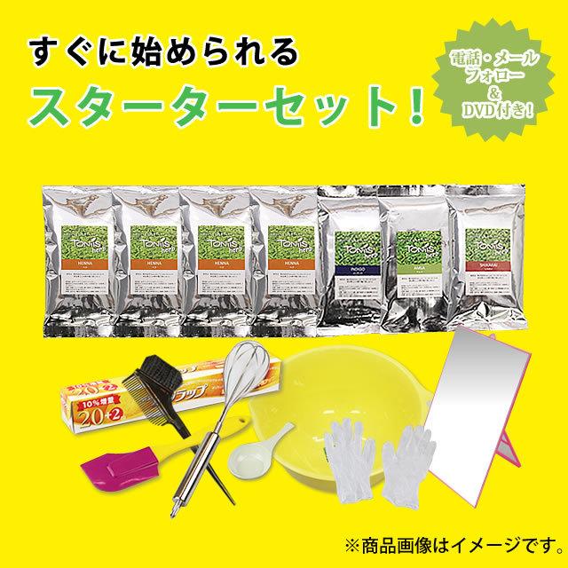 スターターセット 【トニイ'sヘナ体験会限定商品】 お得な10袋セット!