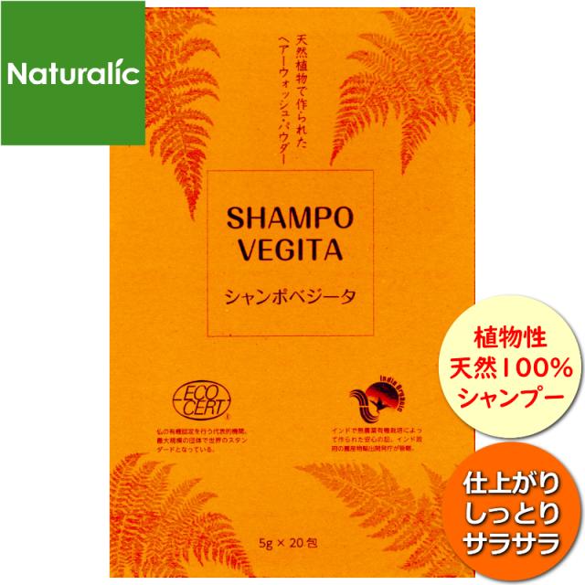 シャンポベジータ ハーブシャンプー 100%植物性天然ハーブ 天然成分のみで作られたパウダーシャンプー
