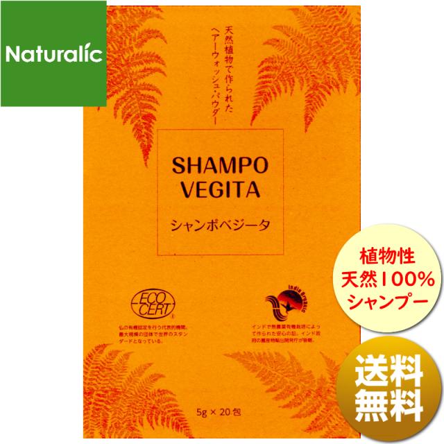 シャンポベジータ ハーブシャンプー 100%植物性天然ハーブ 天然成分のみで作られたパウダーシャンプー 2個セット *宅配便送料無料
