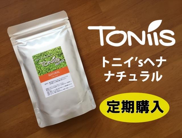 定期購入 2袋(ナチュラル<ヘナ>・マホガニー各1袋) 定期購入ならお得で便利!