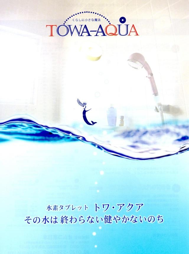 水素タブレット トア・アクア (宝石シャワープレミアム専用)