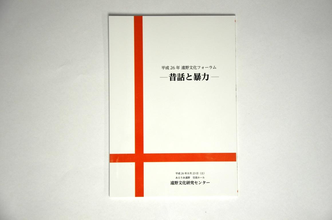 平成26年 遠野文化フォーラム報告書「昔話と暴力」