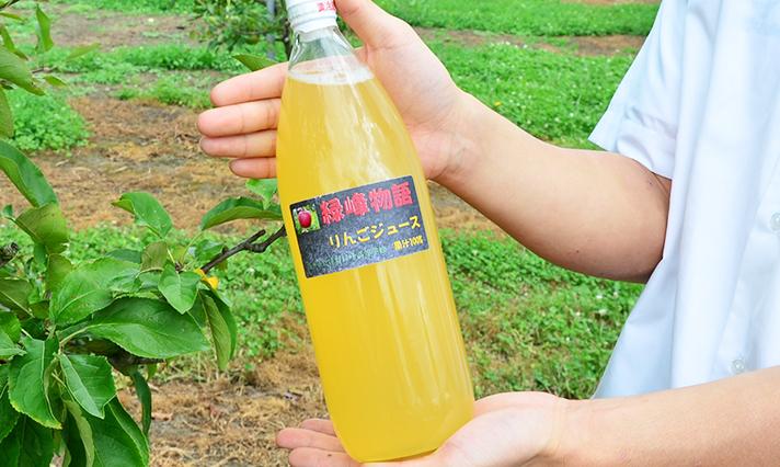 緑峰特集_vs_リンゴジュース商品img