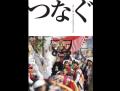 つなぐ 上郷しし踊り保存会結成30周年記念誌【送料無料】