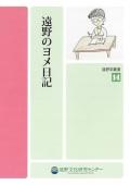 遠野学叢書第13巻 『遠野のヨメ日記』