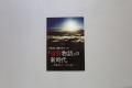 平成28年度 遠野文化フォーラム報告書「『遠野物語』の新時代―平地人を戦慄せしめよ―」
