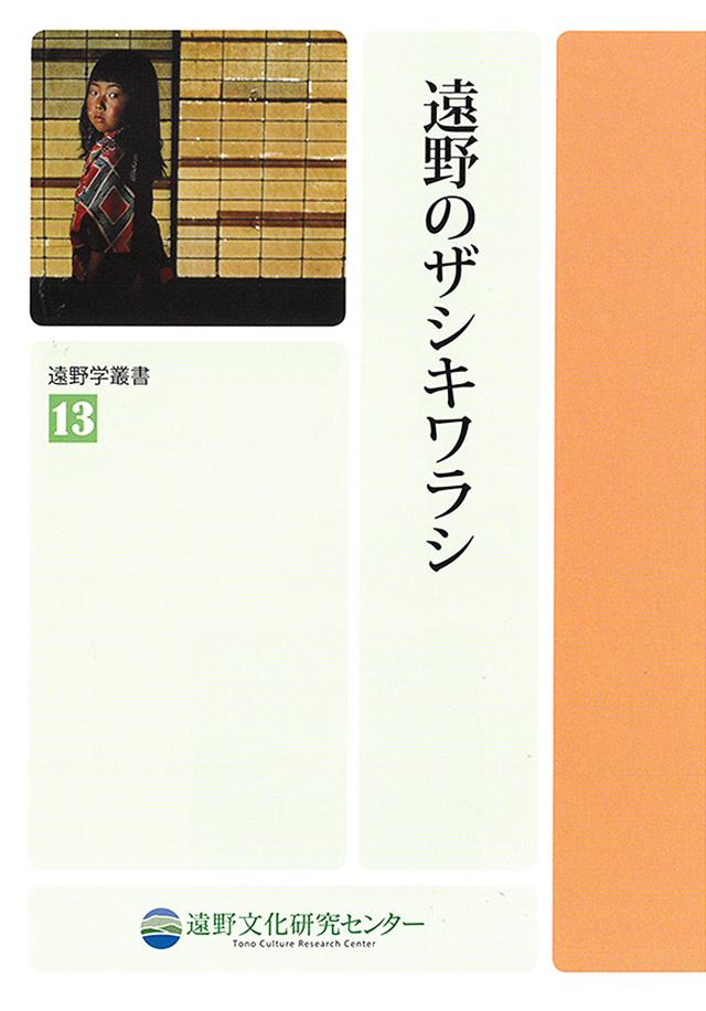 遠野学叢書第13巻 『遠野のザシキワラシ』