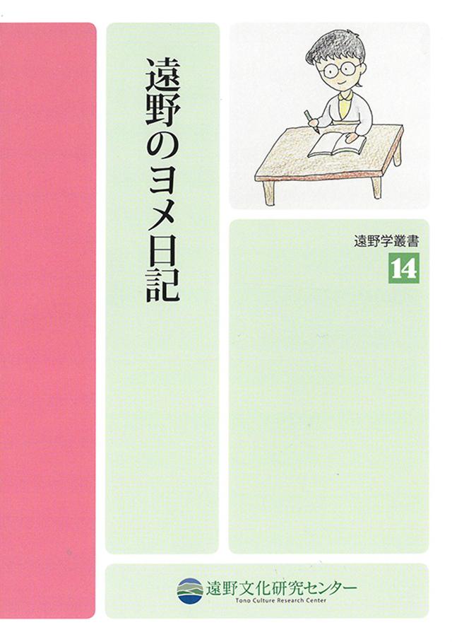 遠野学叢書第14巻 『遠野のヨメ日記』