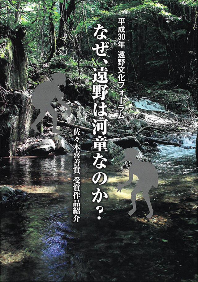 平成30年度 遠野文化フォーラム報告書「なぜ、遠野は河童なのか?」