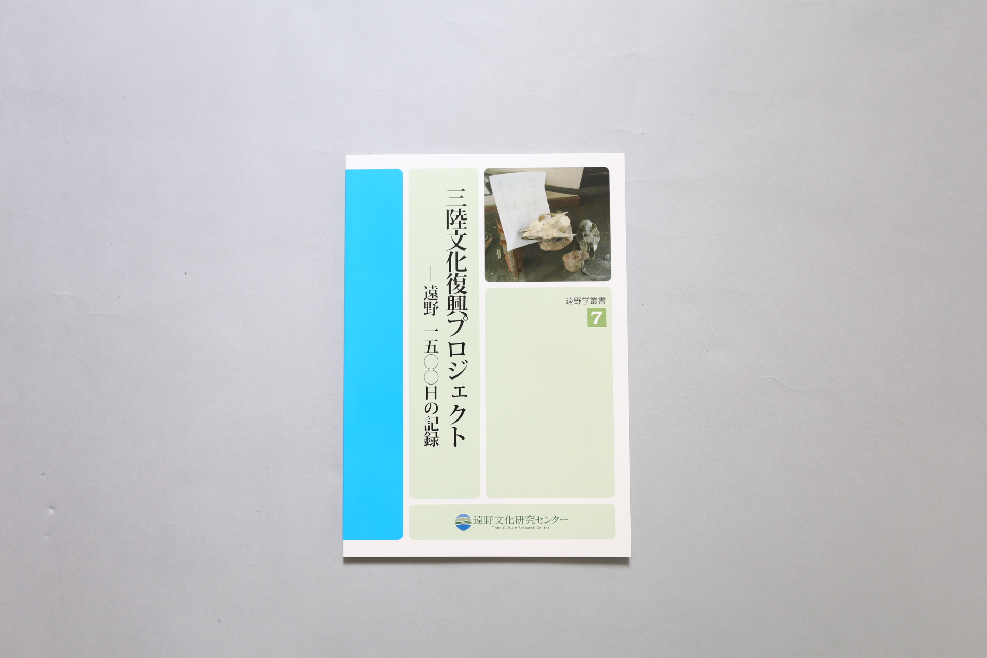 遠野学叢書第7巻 『三陸文化復興プロジェクト—遠野 1500日の記録』