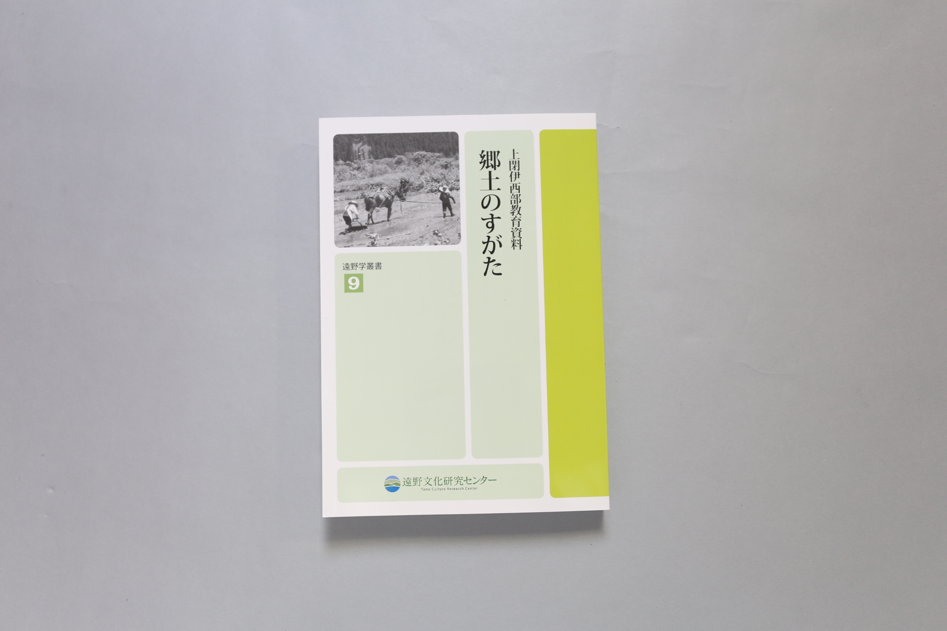 遠野学叢書第9巻 『郷土のすがた』