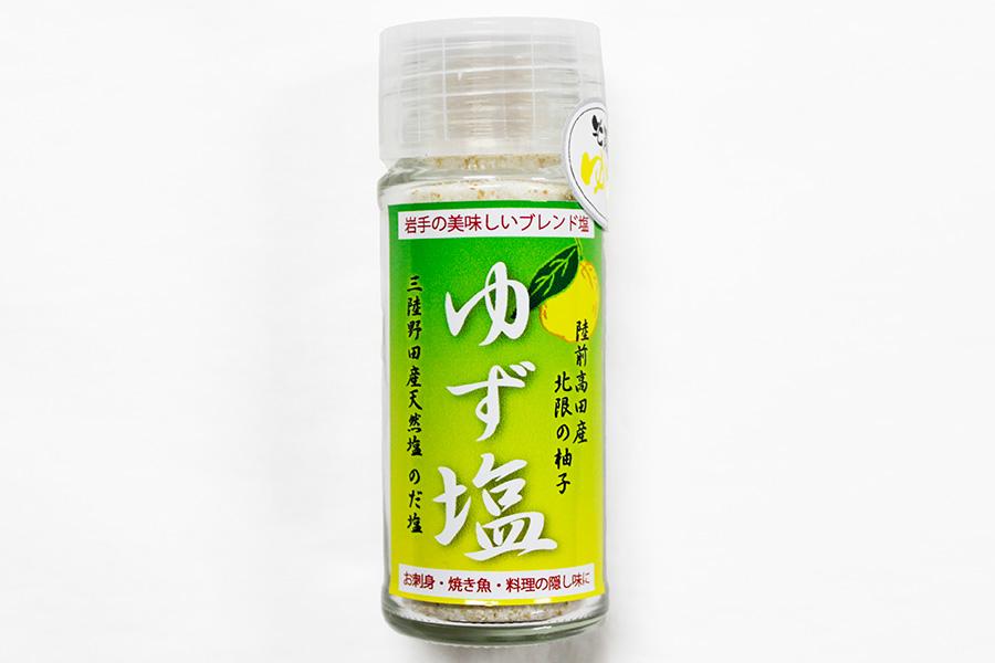 陸前高田産 北限の柚子 ゆず塩(20g×3本セット)【送料込み】