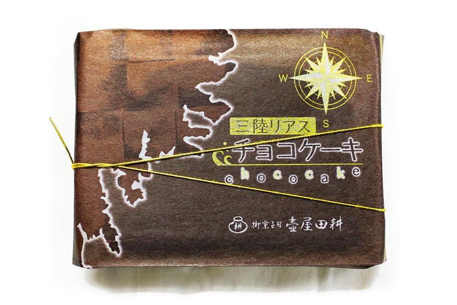 三陸リアス チョコケーキ