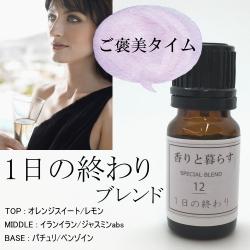 【1日の終わり】 ブレンドオイル アロマ アロマオイル エッセンシャルオイル 精油