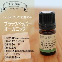 ブラックペッパー 5ml オーガニック  アロマ アロマオイル エッセンシャルオイル 精油