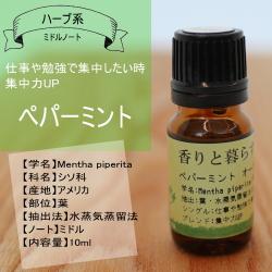 ペパーミント 10ml  アロマ アロマオイル エッセンシャルオイル 精油