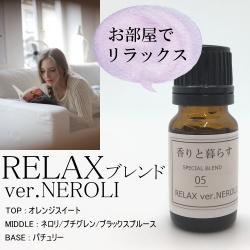 【RELAX】 ブレンドオイル アロマ アロマオイル エッセンシャルオイル 精油