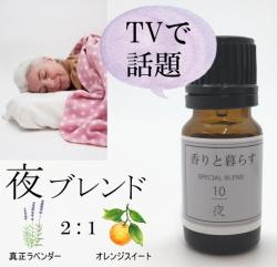 【夜用】 ブレンドオイル アロマ アロマオイル エッセンシャルオイル 精油
