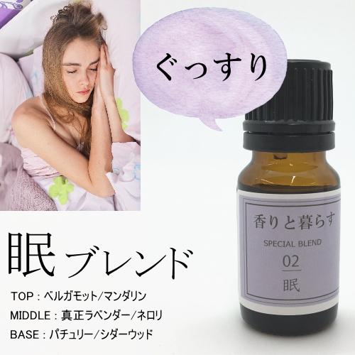【眠】 ブレンドオイル アロマ アロマオイル エッセンシャルオイル 精油