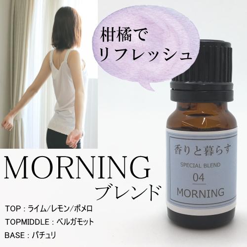 【MORNING】 ブレンドオイル アロマ アロマオイル エッセンシャルオイル 精油