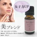 【美】 ブレンドオイル アロマ アロマオイル エッセンシャルオイル 精油