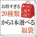 【福袋】お得すぎる20種類から3本選べる福袋