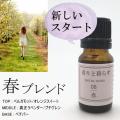 【春】 ブレンドオイル アロマ アロマオイル エッセンシャルオイル 精油