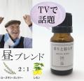 【昼用】 ブレンドオイル アロマ アロマオイル エッセンシャルオイル 精油
