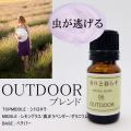 【OUTDOOR】 ブレンドオイル アロマ アロマオイル エッセンシャルオイル 精油