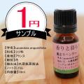 1円サンプル