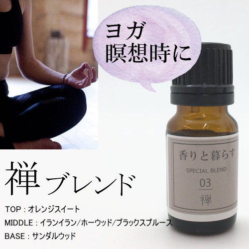 【禅】 ブレンドオイル アロマ アロマオイル エッセンシャルオイル 精油