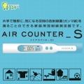 001_aircounter_s