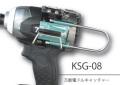 MKK 万能電ドルキャッチャー(スライドフック) KSG-08
