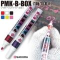 118_pmk_b_box