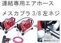 マキタ【別販売品】連結専用エアホース メスカプラ3/8左ネジ(2個)セット(A-51194+A-51518)