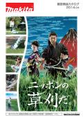 makita_cover_garden_201404