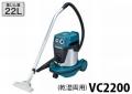 vc2200
