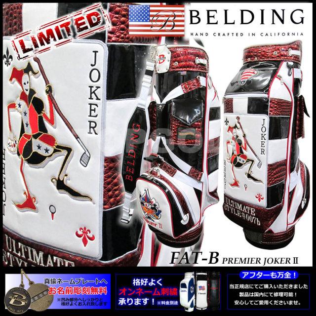 ベルディング ジョーカー2 リミテッドカラー