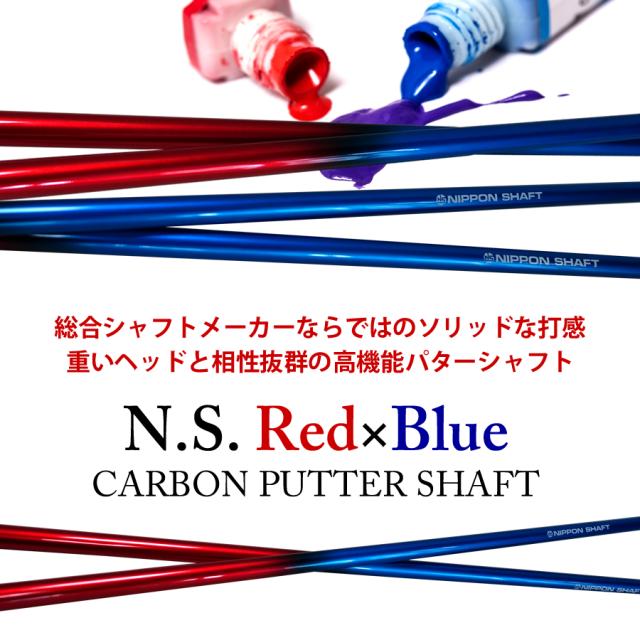 レッドブルー カーボン パターシャフト